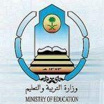 تعليق الدراسة فى المنطقة الشرقية اليوم بناءا على قرار وزارة التعليم