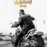"""شاهد أول بوستر دعائي لفيلم أحمد السقا """"هروب اضطراري"""""""