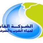 وظائف حكومية 2017 الشركة القابضة لمياه الشرب والصرف الصحي بمحافظة الغربية