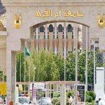 جامعة أم القرى السعودية تفصل 27 طالبة لتشبههم بالرجال