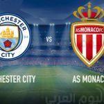 تعرف على موعد مباراة مانشستر سيتي وموناكو في دوري أبطال أوروبا والقنوات الناقلة