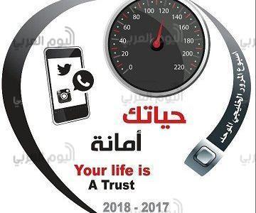 أسبوع المرور الخليجي – تقرير للفعاليات في دول المجلس الست