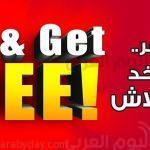 كارفور مصر يقدم أقوى عروض شم النسيم.. صور