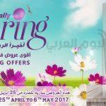 أقوى عروض الربيع من هايبروان .. و تعرف على مهرجان ياميش رمضان و كرتونة الخير