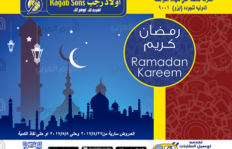 تعرف على عروض و خصومات شهر رمضان من أولاد رجب !