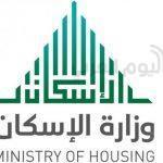 وزارة الاسكان : اعلان اسماء المستفيدين من المرحلة الثالثة لحملة سكنى