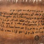 شاهد.. رسائل الرسول محمد إلى ملوك العالم