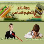 نتيجة الشهادة الإعدادية 2017 القاهرة عبر بوابة التعليم الأساسي