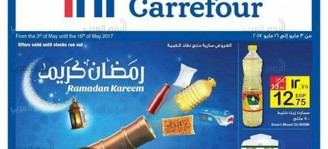 أقوى عروض و خصومات كارفور بمناسبة شهر رمضان