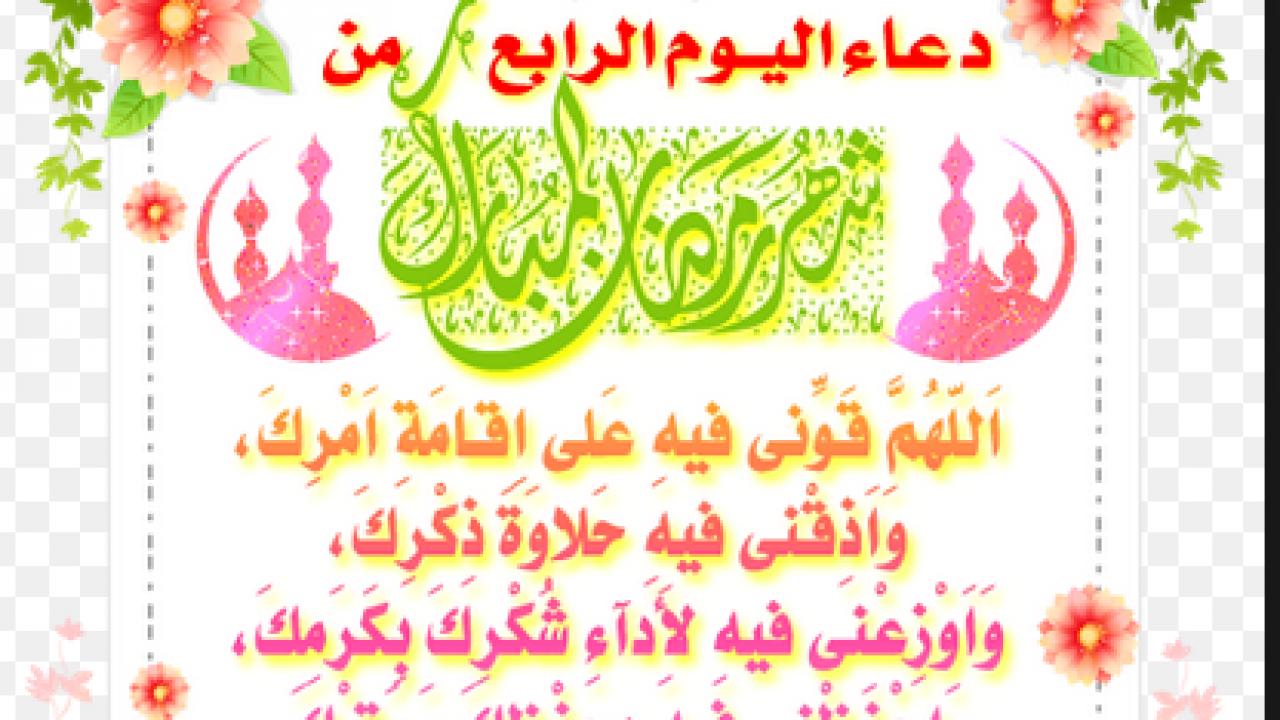 فضل دعاء اليوم الرابع من رمضان