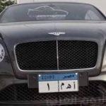 بيع أغلى لوحة معدنية لسيارة مصرية بـ 104 آلف دولار.. من صاحب الحظ