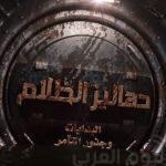 دهاليز الظلام فيلم إماراتي يكشف جماعة الإخوان المسلمين
