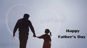 تعرف على تاريخ عيد الأب وأجمل الرسائل وكروت المعايدة لتهنئته