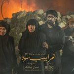 شاهد مسلسل غرابيب سود الحلقة السادسة.. القصة المحيرة عن جهاد النكاح