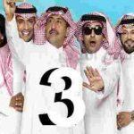 شاهد أبطال مسلسل سيلفي 3 يتفوقون.. يفتحون جرح مشكلات العرب بمشرط كوميدي