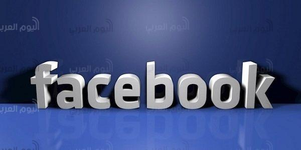 شاهد.. خطأ كارثي من فيسبوك عرض حياة المئات للخطر