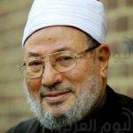رابطة العالم الإسلامي تنهي عضوية يوسف القرضاوي