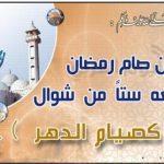 حكم صيام الستة أيام من شهر شوال.. و دار الإفتاء ترد