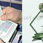 السعودية تحسم الجدل حول رسوم المرافقين بالزيارات العائلية