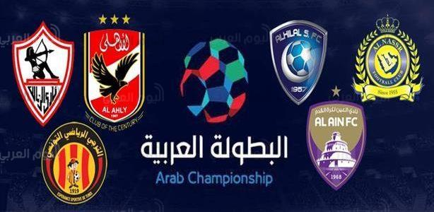قبل أيام من انطلاقها.. تعرف على الفرق المشاركة فى البطولة العربية ومواعيد المباريات والقنوات الناقلة لها