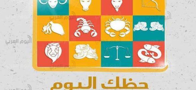 """حظك اليوم 10/8/2017.. """"الحمل"""" كن حذرا ولا تعلن عن خططك لأحد"""