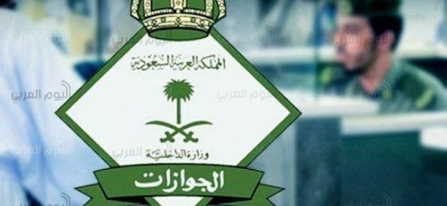 الجوازات السعودية تكشف حقيقة تحويل الزيارة إلى إقامة