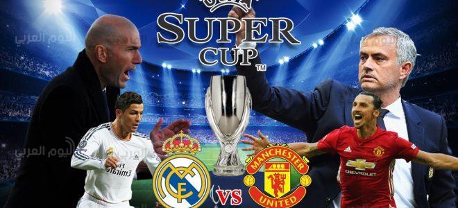 القنوات المفتوحة الناقلة لمباراة السوبر الأوروبي بين ريال مدريد ومانشستر يونايتد