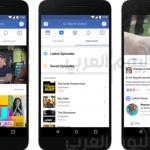 """فيسبوك تطلق علامة التبويب الجديدة """"watch"""" لمنافسة التلفزيون"""