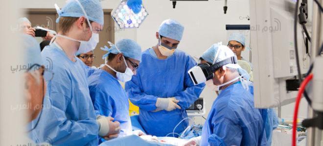 لم تعد حصرية على الأنشطة الترفيهية.. الواقع الافتراضي يدخل غرفة العمليات
