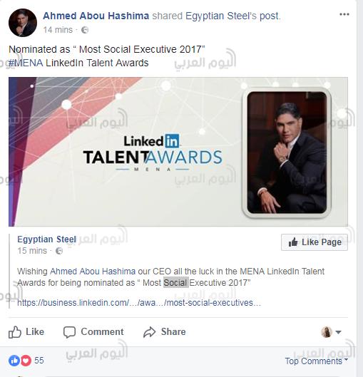 أحمد أبو هشيمة على الفيسبوك