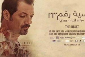 شاهد.. 5 أفلام مرشحة لجائزة الأوسكار بينهم لبناني مثير