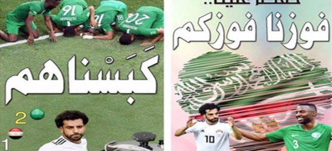 """""""عكاظ"""" السعودية تعتذر عن العنوان الساخر من منتخب مصر"""