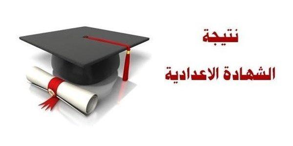 نتيجة الشهادة الإعدادية 2019 برقم الجلوس.. إليك الرابط وزارة التربية والتعليم