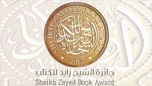 إعلان القائمة القصيرة لجائزة الشيخ زايد  للآدب والنقد