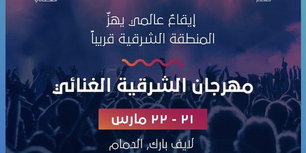 مفاجآت تركي آل الشيخ في حفلات موسم الشرقية: عمرو دياب وآكون