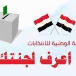 اعرف مقر اللجنة الانتخابية للاستفتاء على دستور 2019.. من هنا