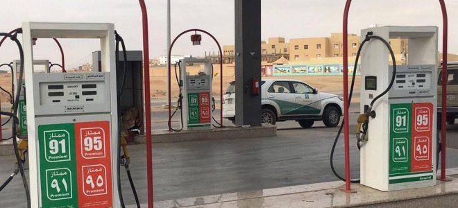 ننشر أسعار البنزين في السعودية.. حساب الموطن يكشف مستحقي الدعم