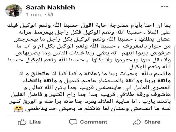 الفنانة سارة نخلة تهاجم زوجها بعنف وتقول حسبنا الله ونعم الوكيل