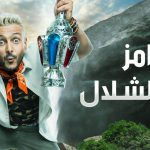 رضا عبد العال يكشف حقيقة فبركة رامز في الشلال.. فيديو
