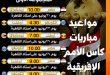 بالصور : مواعيد مباريات كأس الأمم الأفريقية