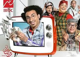 mbc مصر تعلن بدء السباق الرمضانى وتبدأ عرض مسلسلاتها