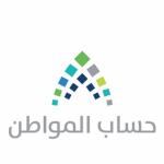 موعد فتح البوابة الإلكترونية والتسجيل في برنامج حساب المواطن الجديد