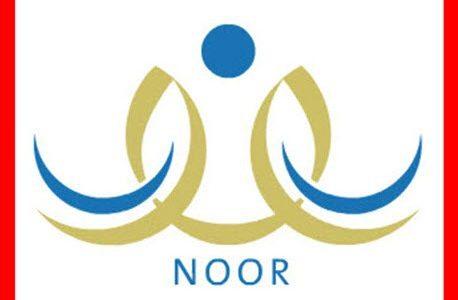نظام نور السعودي يرصد جميع نتائج الامتحانات لكل مراحل التعليم الابتدائي والمتوسط والثانوي