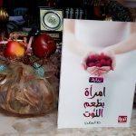 حلا المطري تطرح كتاب امرأة بطعم التوت في معرض القاهرة للكتاب