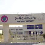 طلاب جامعة الملك فيصل يستغيثون بعميد التعليم الإلكتروني والتعليم عن بعد