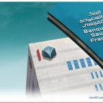 وظائف خالية للمؤهلات العليا في البنك السعودي الفرنسي