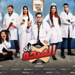 شاهد تسريب أولى مشاهد مسلسل إزي الصحة الذي يكشف فساد المستشفيات