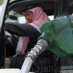 دولة الخليج ترفع أسعار الوقود.. والسعودية على موعد مع تنفيذ ذات القرار