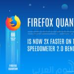 متصفح Firefox Quantum الجديد يهز عرش متصفح جوجل كروم المشهور بسرعته