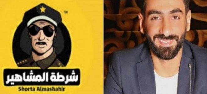صدمة مفجعة.. وفاة راغد قيس صاحب حساب شرطة المشاهير